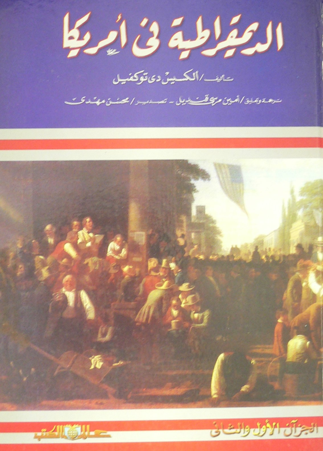 tocqueville democracy in america essays Democracy in america is one of those classic texts which many quote but few actually read even since this reviewer was an undergraduate its relevance has declined as the context in which it was set has changed beyond recognition tocqueville travelled to the united states with his aristocratic friend.